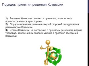 Порядок принятия решения Комиссии 1)Решение Комиссии считается принятым, есл