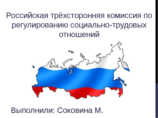 Российская трёхсторонняя комиссия по регулированию социально-трудовых отношен...
