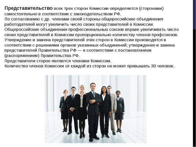 Представительство всех трех сторон Комиссии определяется (сторонами) самостоя...