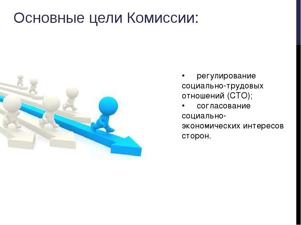 Основные цели Комиссии: •регулирование социально-трудовых отношений (СТО); •...