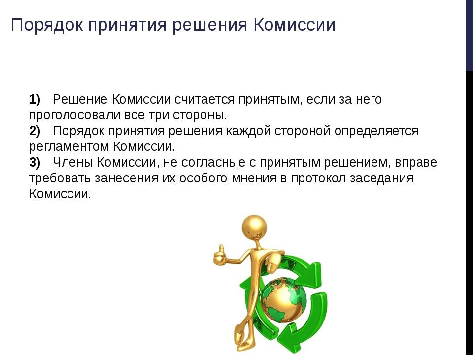 Порядок принятия решения Комиссии 1)Решение Комиссии считается принятым, есл...
