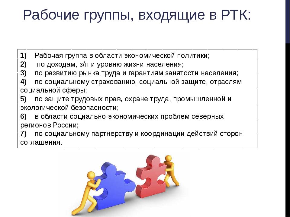 Рабочие группы, входящие в РТК: 1)Рабочая группа в области экономической пол...