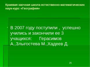 Краевая заочная школа естественно-математических наук-курс «География» В 2007