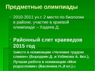 Предметные олимпиады 2010-2011 уч.г. 2 место по биологии в районе, участие в