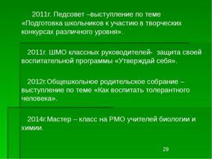 2011г. Педсовет –выступление по теме «Подготовка школьников к участию в твор