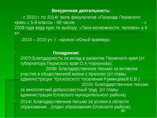 Внеурочная деятельность: - с 2010 г. по 2014г. вела факультатив «Природа Перм