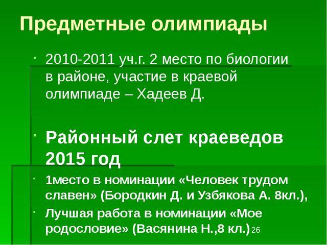 Предметные олимпиады 2010-2011 уч.г. 2 место по биологии в районе, участие в...