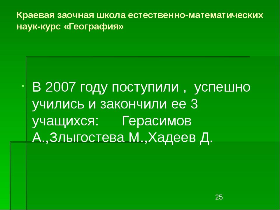Краевая заочная школа естественно-математических наук-курс «География» В 2007...