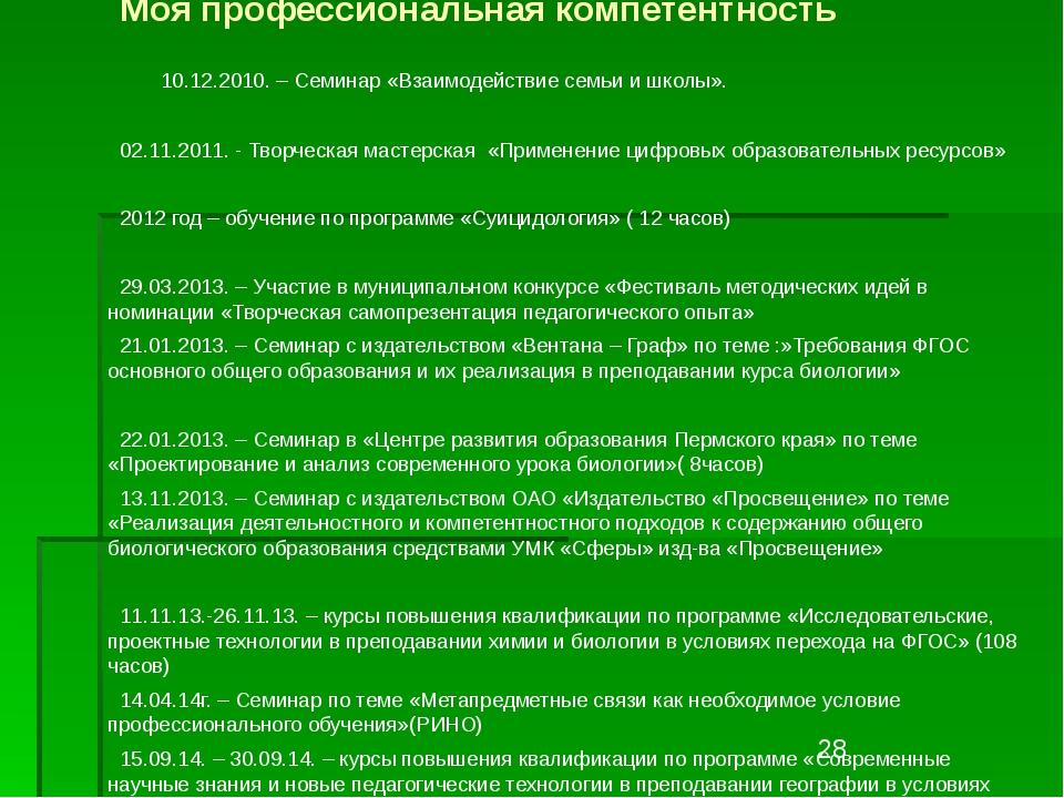 Моя профессиональная компетентность  10.12.2010. – Семинар «Взаимодействие...