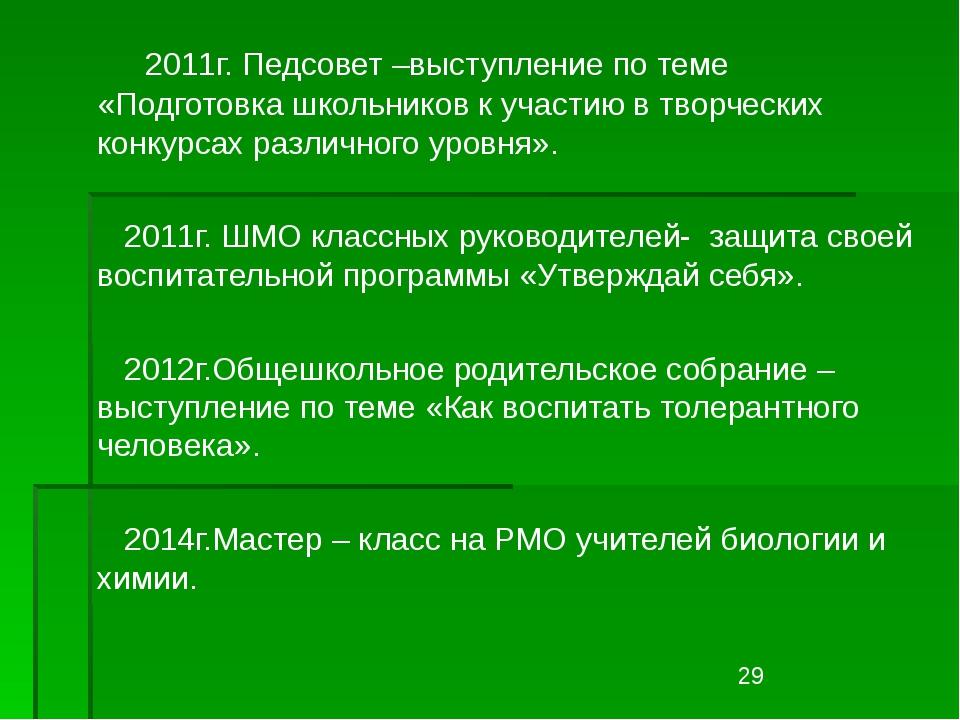 2011г. Педсовет –выступление по теме «Подготовка школьников к участию в твор...