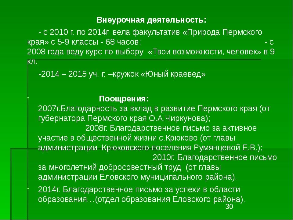 Внеурочная деятельность: - с 2010 г. по 2014г. вела факультатив «Природа Перм...