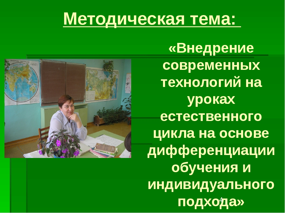 Методическая тема: «Внедрение современных технологий на уроках естественного...