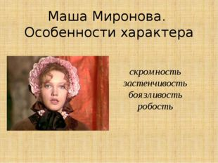 Маша Миронова. Особенности характера скромность застенчивость боязливость роб