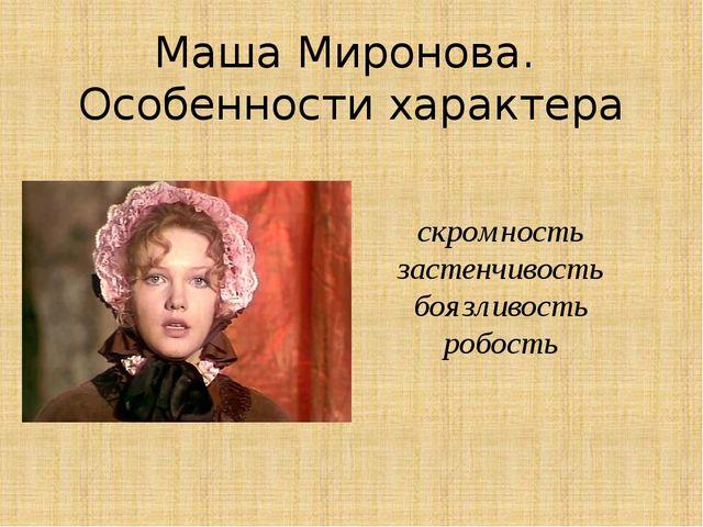 Маша Миронова. Особенности характера скромность застенчивость боязливость роб...