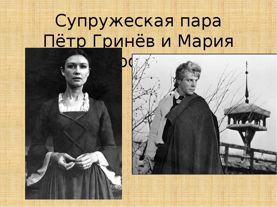 Супружеская пара Пётр Гринёв и Мария Миронова