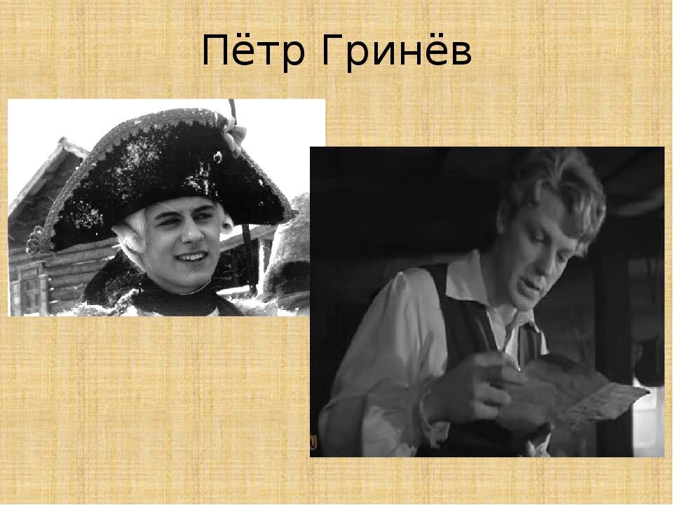 Пётр Гринёв