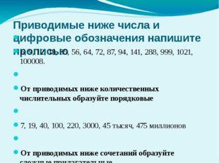 Приводимые ниже числа и цифровые обозначения напишите прописью  6, 9, 12, 18