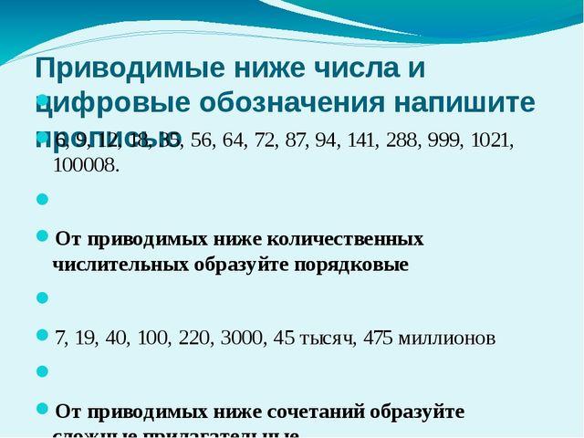Приводимые ниже числа и цифровые обозначения напишите прописью  6, 9, 12, 18...