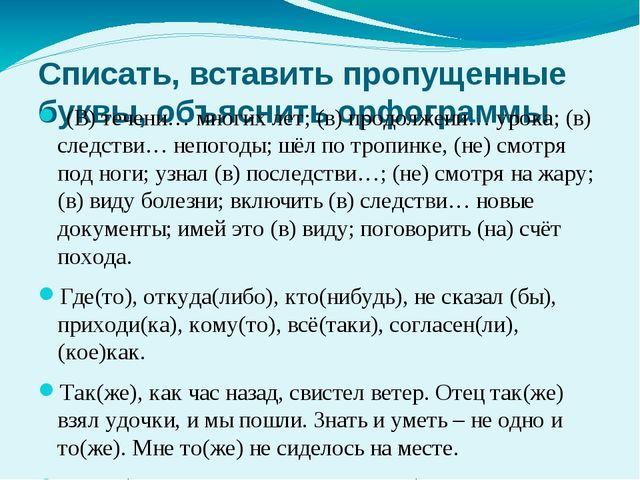 Списать, вставить пропущенные буквы, объяснить орфограммы (В) течени… многих...