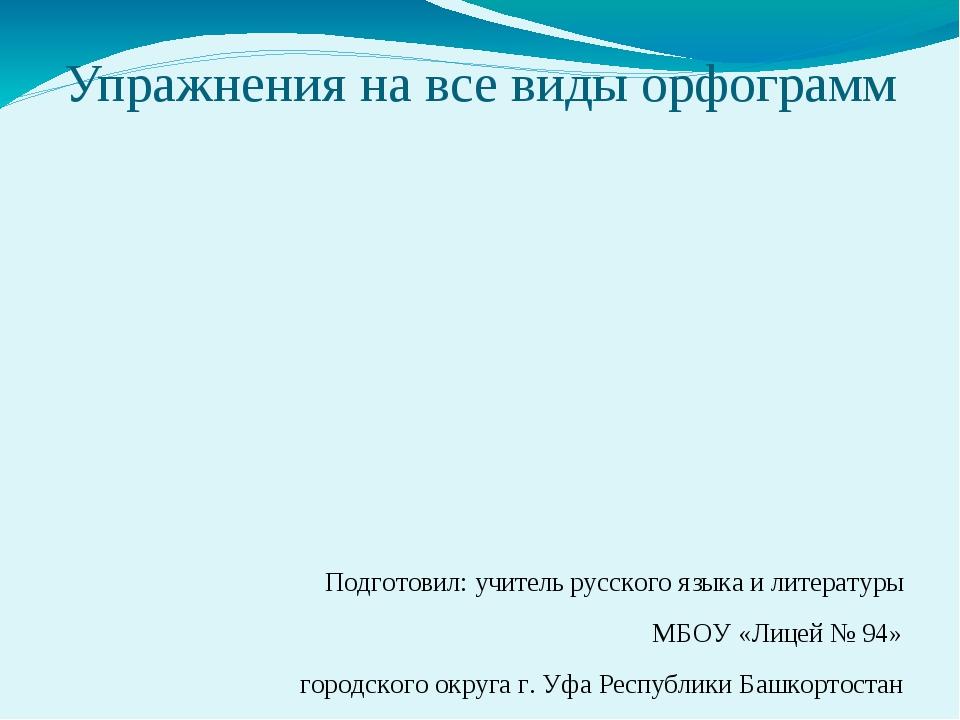 Упражнения на все виды орфограмм Подготовил: учитель русского языка и литерат...