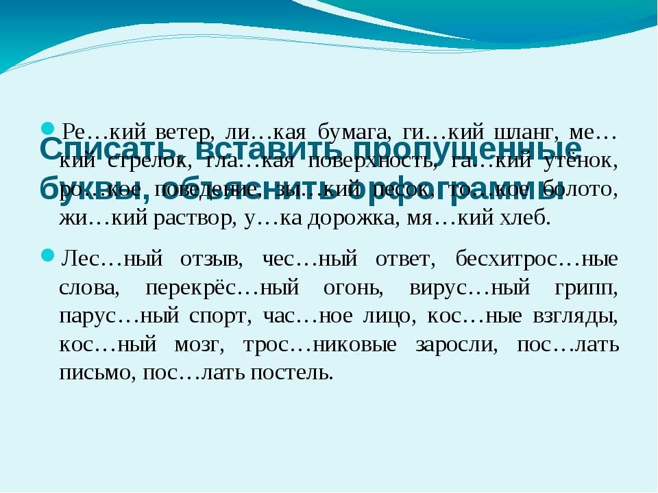 Списать, вставить пропущенные буквы, объяснить орфограммы Ре…кий ветер, ли…к...