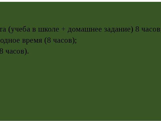 1. Работа (учеба в школе + домашнее задание) 8 часов; 2. Свободное время (8...