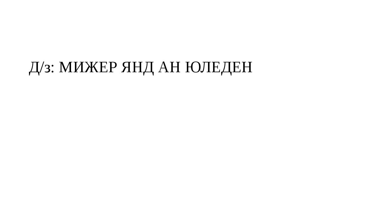 Д/з: МИЖЕР ЯНД АН ЮЛЕДЕН