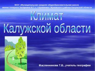 МОУ «Муниципальная средняя общеобразовательная школа имени генерала Захаркина