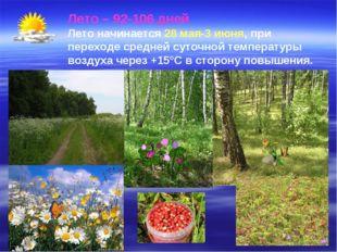 Лето – 92-106 дней Лето начинается 28 мая-3 июня, при переходе средней суточн