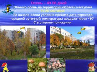 Осень – 49-56 дней Обычно осень на территории области наступает 21-26 сентя
