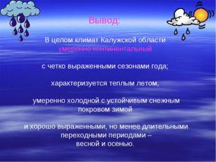 Вывод: В целом климат Калужской области умеренно континентальный с четко выра