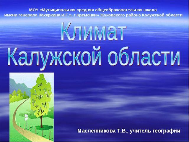МОУ «Муниципальная средняя общеобразовательная школа имени генерала Захаркина...