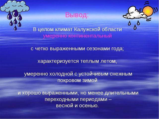 Вывод: В целом климат Калужской области умеренно континентальный с четко выра...