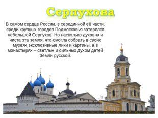 * В самом сердце России, в серединной её части, среди крупных городов Подмоск