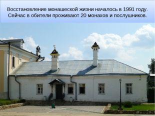 Восстановление монашеской жизни началось в 1991 году. Сейчас в обители прожив
