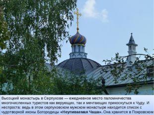 Высоцкий монастырь в Серпухове — ежедневное место паломничества многочисленны