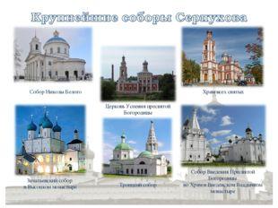 * Собор Введения Пресвятой Богородицы во Храм в Введенском Владычном монастыр