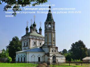 Следующая в ряду - интересная по архитектуреТроицкая церковь, декорированная