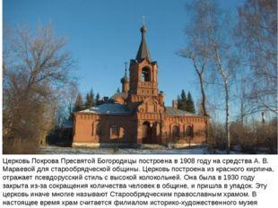 Церковь Покрова Пресвятой Богородицы построена в 1908 году на средства А. В.
