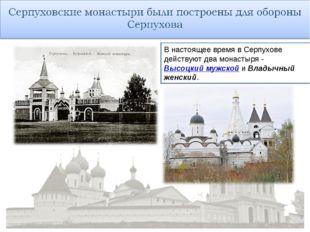 * В настоящее время в Серпухове действуют два монастыря -Высоцкий мужскойи
