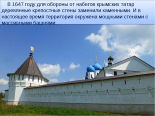 В 1647 году для обороны от набегов крымских татар деревянные крепостные стен