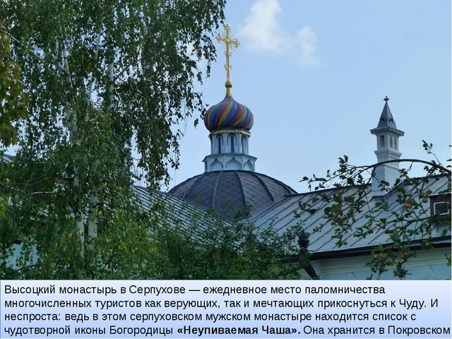 Высоцкий монастырь в Серпухове — ежедневное место паломничества многочисленны...