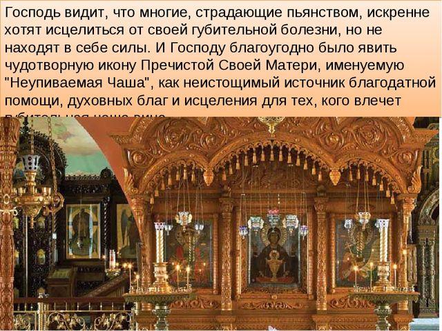 Господь видит, что многие, страдающие пьянством, искренне хотят исцелиться от...