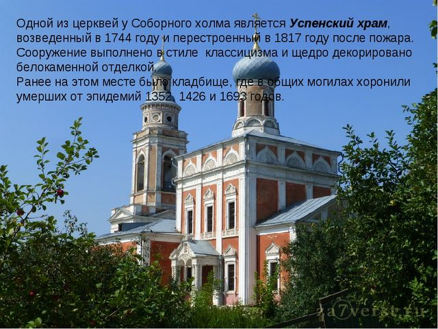 Одной из церквей у Соборного холма являетсяУспенский храм, возведенный в 174...