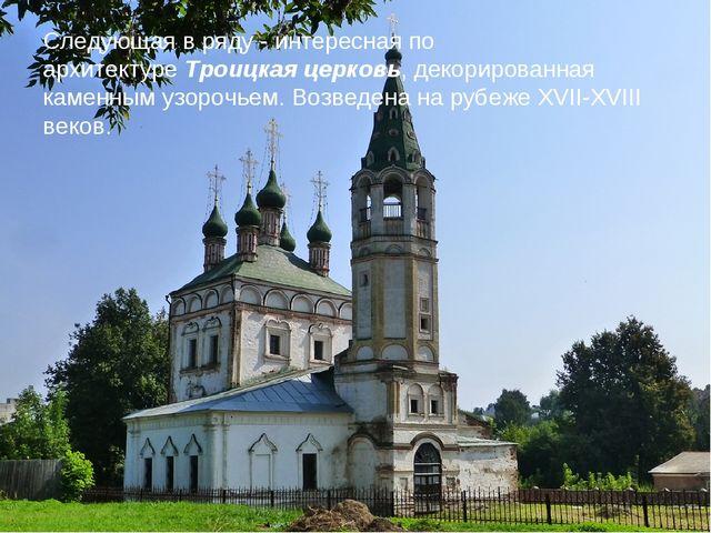 Следующая в ряду - интересная по архитектуреТроицкая церковь, декорированная...