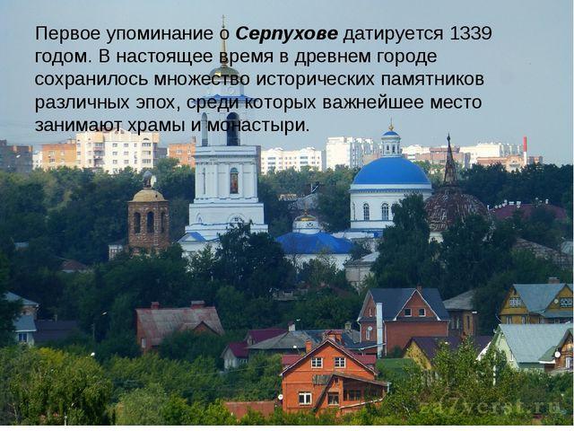 Первое упоминание оСерпуховедатируется1339 годом. В настоящее время в древ...