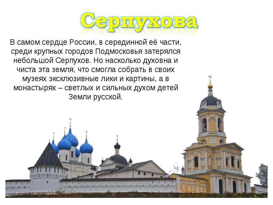 * В самом сердце России, в серединной её части, среди крупных городов Подмоск...