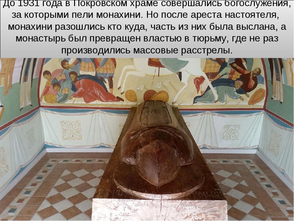 До 1931 года в Покровском храме совершались богослужения, за которыми пели м...