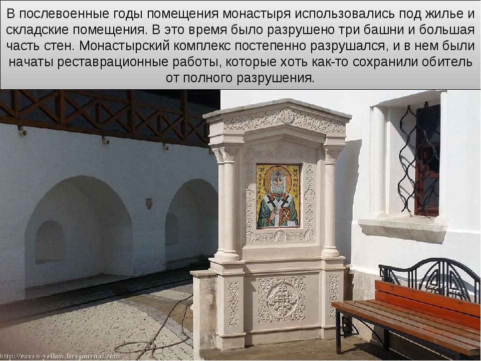 В послевоенные годы помещения монастыря использовались под жилье и складские...