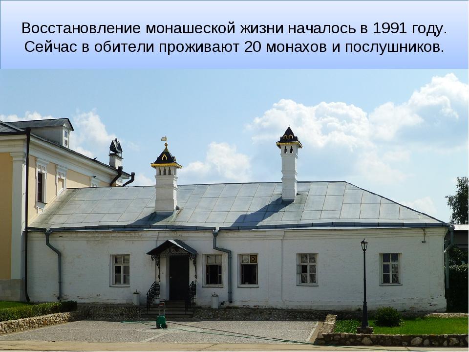 Восстановление монашеской жизни началось в 1991 году. Сейчас в обители прожив...